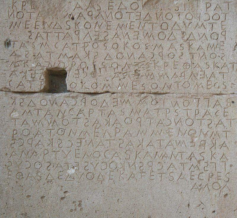 Leyes de Gortina, de época arcaica (siglo VI a. C.), ejemplo de leyes para la sociedad griega